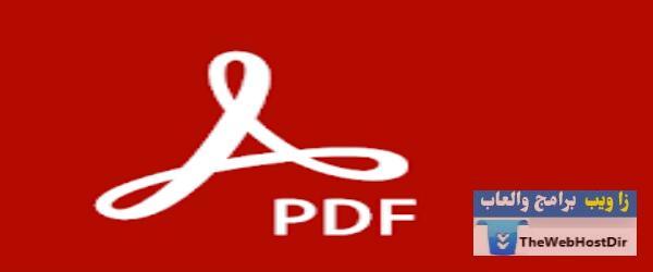 برنامج pdf | تحميل تطبيق Adobe Reader لعرض وتحرير الملفات
