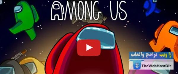 لعبة أمونج اس   تحميل Among Us للايفون والاندرويد مجانا