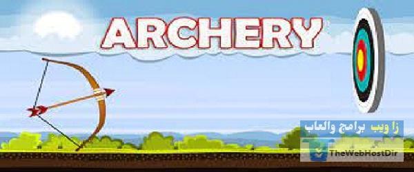 لعبة Archery