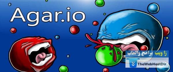 مميزات لعبة Agar.io