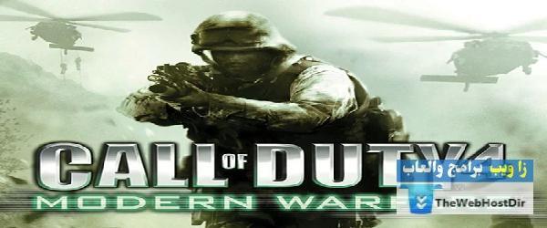 تحميل لعبة كول أوف ديوتي 4 مودرن وورفير Call of duty 4 Modern Ware Fare
