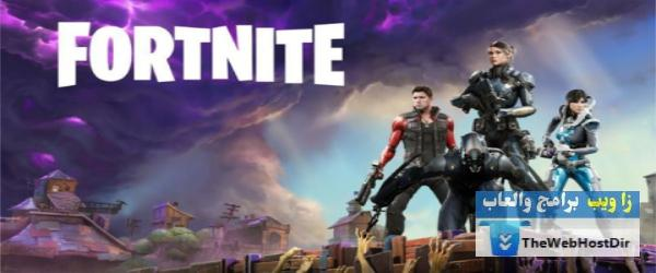 تحميل لعبة فورت نايت Fortnite
