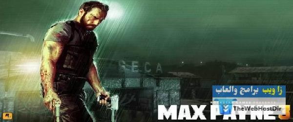 max payne 3 | تحميل لعبة ماكس باين 3 برابط مباشر