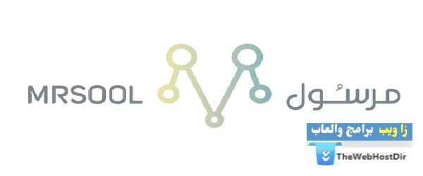 Mrsool | تحميل تطبيق مرسول للايفون والاندرويد مجانا