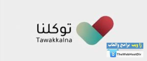 منصة tawakkalna | تنزيل تطبيق توكلنا للايفون والاندرويد مجاناً