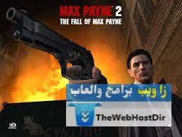 تحميل لعبة Max Payne 2 كاملة للكمبيوتر من ميديا فاير