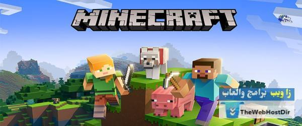 تحميل لعبة ماين كرافت Minecraft للايفون والاندرويد رابط مباشر